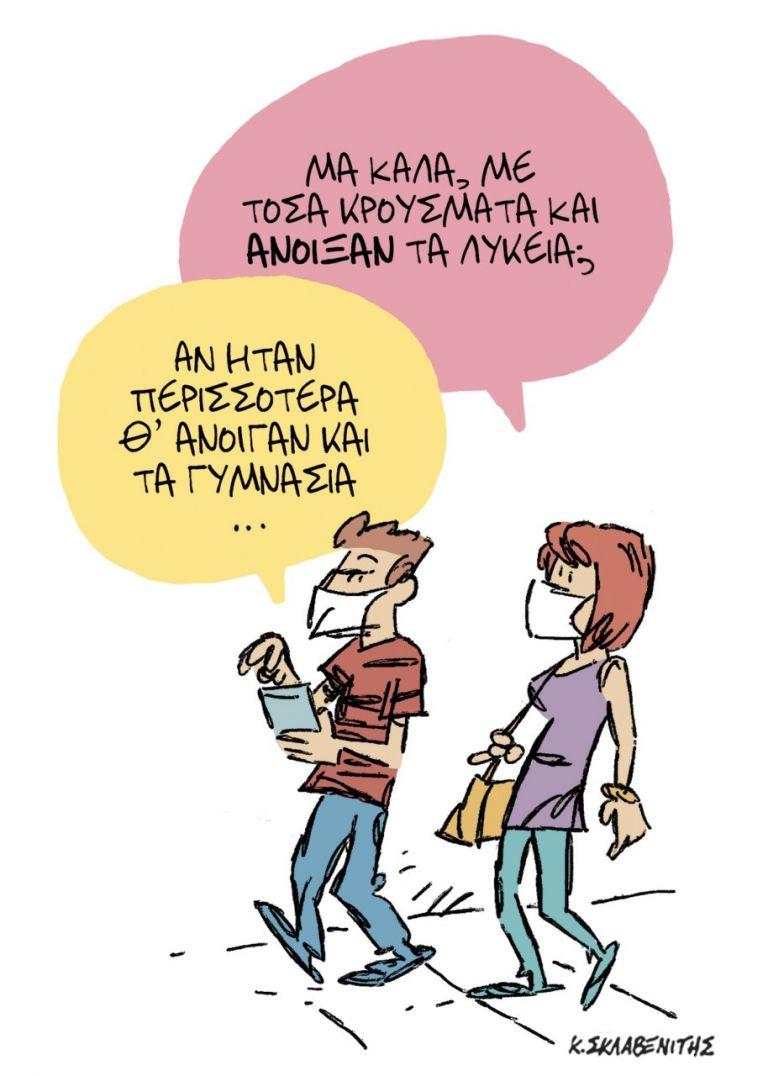 Του Κώστα Σκλαβενίτη   tanea.gr