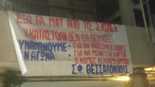 Θεσσαλονίκη : Φοιτητές απέκλεισαν την Πρυτανεία του ΑΠΘ | tanea.gr