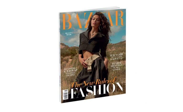 Harper's BAZAAR, το μεγαλύτερο περιοδικό μόδας στον κόσμο, την Κυριακή με ΤΟ ΒΗΜΑ | tanea.gr