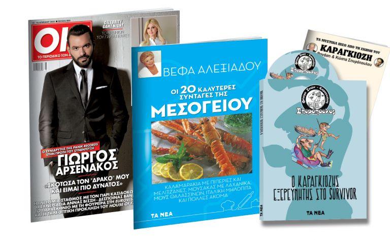 Το Σάββατο με «ΤΑ ΝΕΑ»: Θέατρο Σκιών: «Ο Καραγκιόζης στο Survivor» & ΟΚ!   tanea.gr