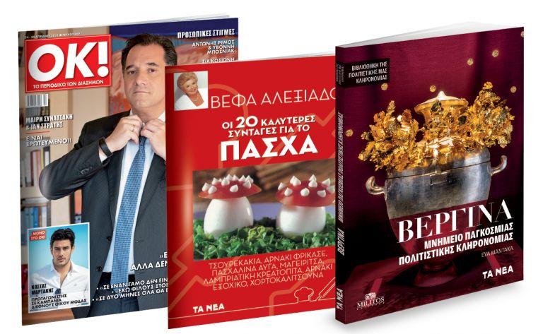 Το Σάββατο με «ΤΑ ΝΕΑ»: «Βεργίνα», Βέφα Αλεξιάδου & ΟΚ! Το περιοδικό των διασήμων | tanea.gr