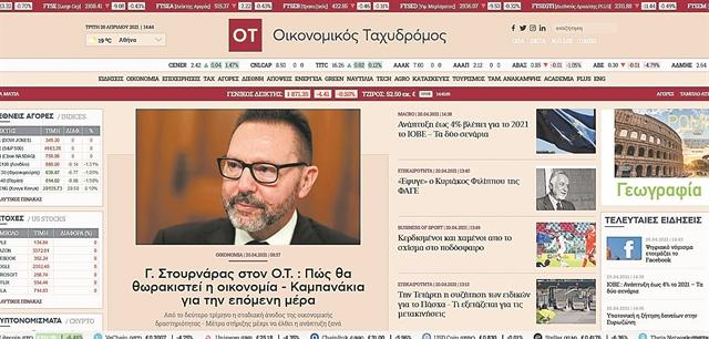 Παρέμβαση Γιάννη Στουρνάρα μέσω του «ΟΤ» | tanea.gr