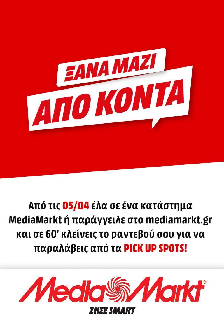 Τα καταστήματα MediaMarkt άνοιξαν με click inside και click away   tanea.gr
