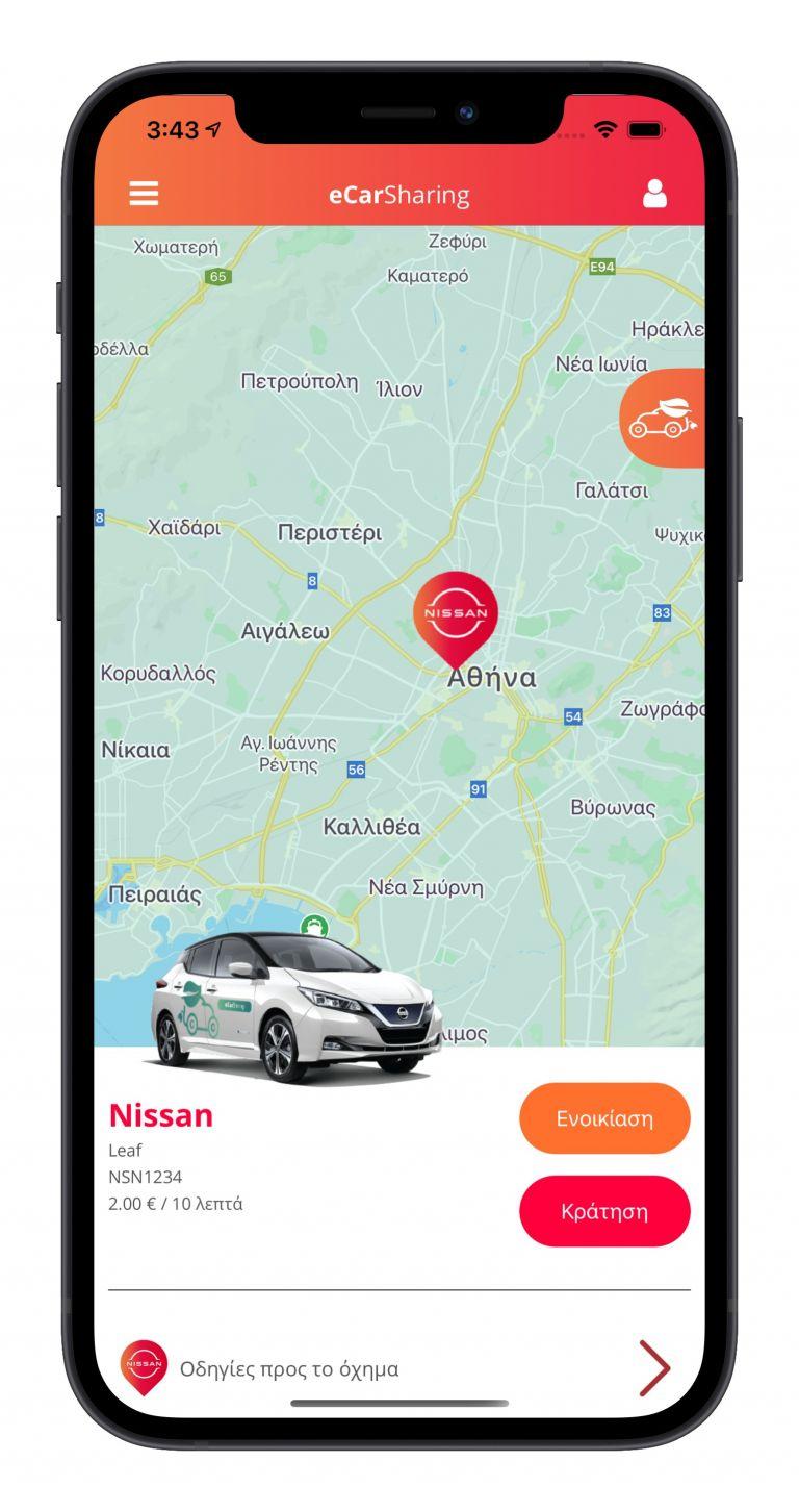 Η πρωτοποριακή υπηρεσία car - sharing στην Ελλάδα από την Nissan - Νικ. Ι. Θεοχαράκης Α.Ε. και την BrainBox Α.Ε. | tanea.gr