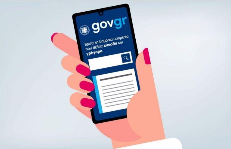 Πώς θα εγγραφείτε στην άυλη συνταγογράφηση εάν δεν λάβατε το SMS | tanea.gr