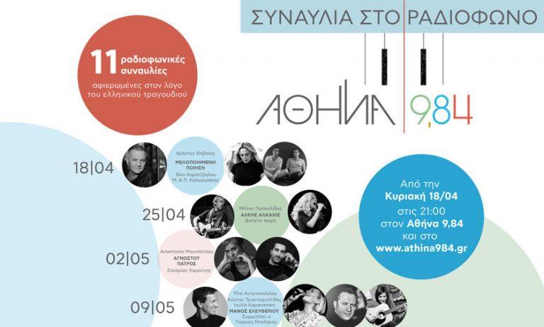 Ο Αθήνα 98,4 παρουσιάζει 33 ερμηνευτές σε 11 ραδιοφωνικές συναυλίες | tanea.gr