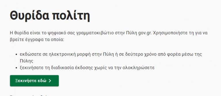 My.gov.gr : Έφτασε ο ψηφιακός χαρτοφύλακας των πολιτών | tanea.gr