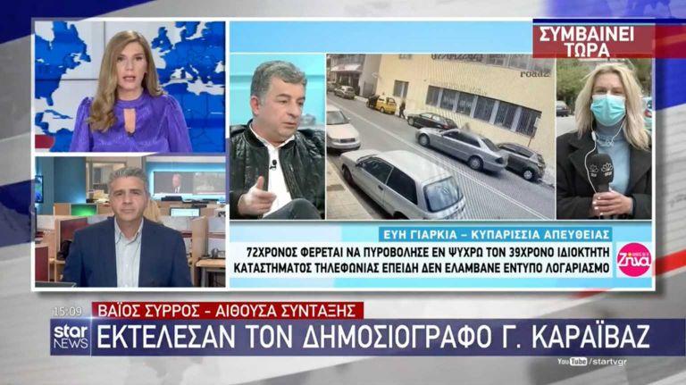 Γιώργος Καραϊβάζ : Σοκ στον «αέρα» για τους δημοσιογράφους του Star | tanea.gr