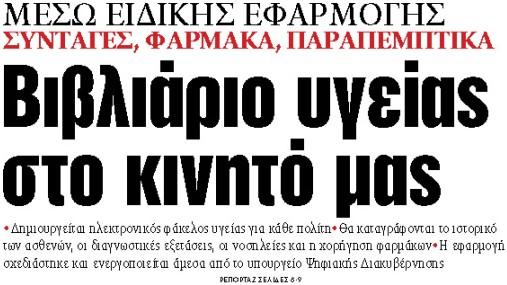 Στα «ΝΕΑ» της Δευτέρας : Βιβλιάριο υγείας στο κινητό μας | tanea.gr
