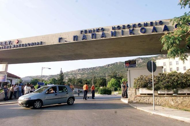 Θεσσαλονίκη : Ασθενής με φυματίωση το έσκασε από νοσοκομείο | tanea.gr