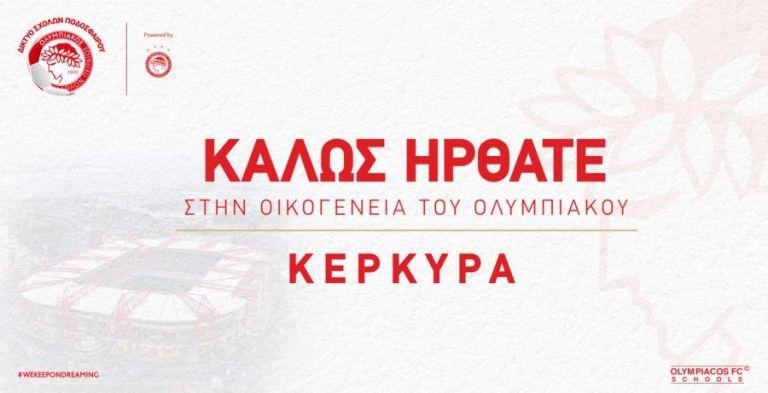 Νέα σχολή του Ολυμπιακού, αυτή τη φορά στην Κέρκυρα | tanea.gr