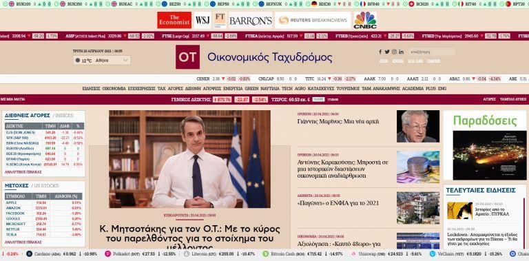 Ο Οικονομικός Ταχυδρόμος (ot.gr) επέστρεψε! | tanea.gr