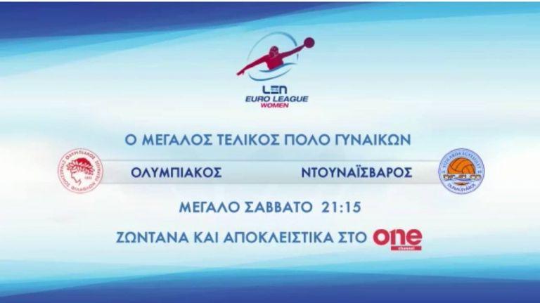 Η μεγάλη ώρα για τη γυναικεία ομάδα πόλο του Ολυμπιακού: Ο τελικός του Final 4 ζωντανά στο One Channel   tanea.gr