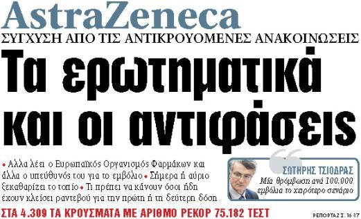 Στα «ΝΕΑ» της Τετάρτης : Τα ερωτηματικά και οι αντιφάσεις | tanea.gr