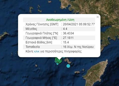Σεισμός 4,4 Ρίχτερ στη Νίσυρο | tanea.gr