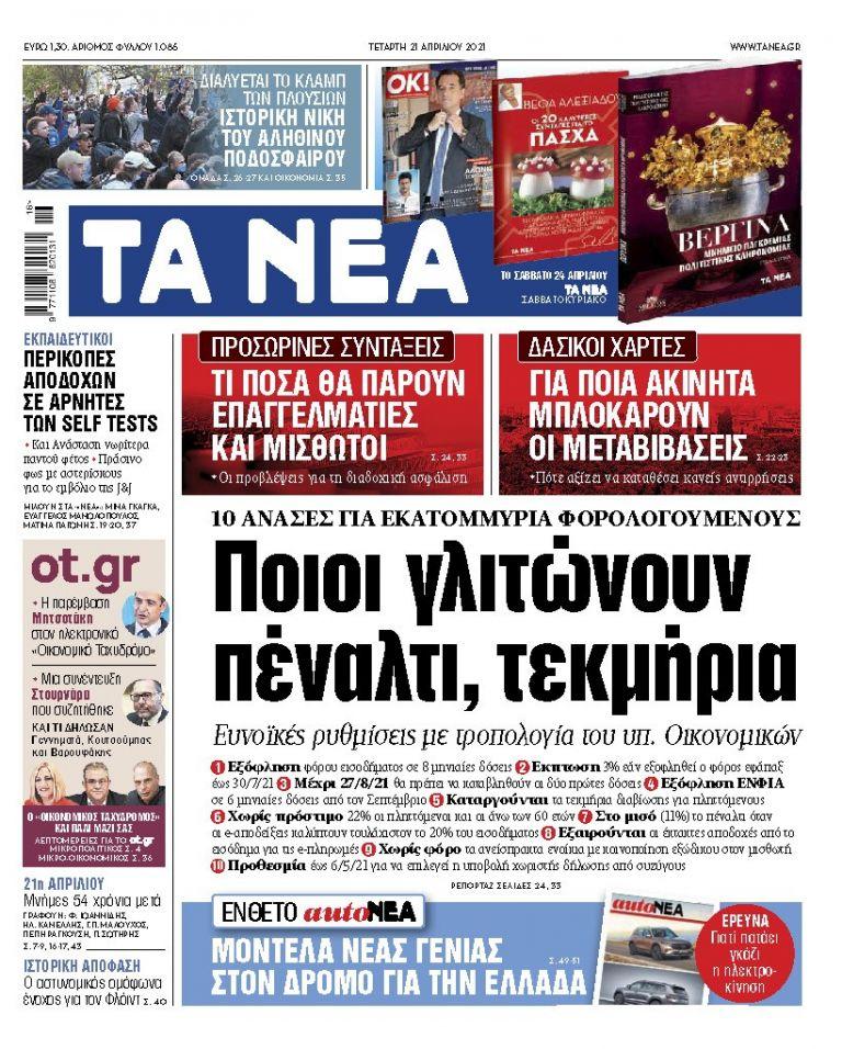 ΝΕΑ 21.04.2021 | tanea.gr