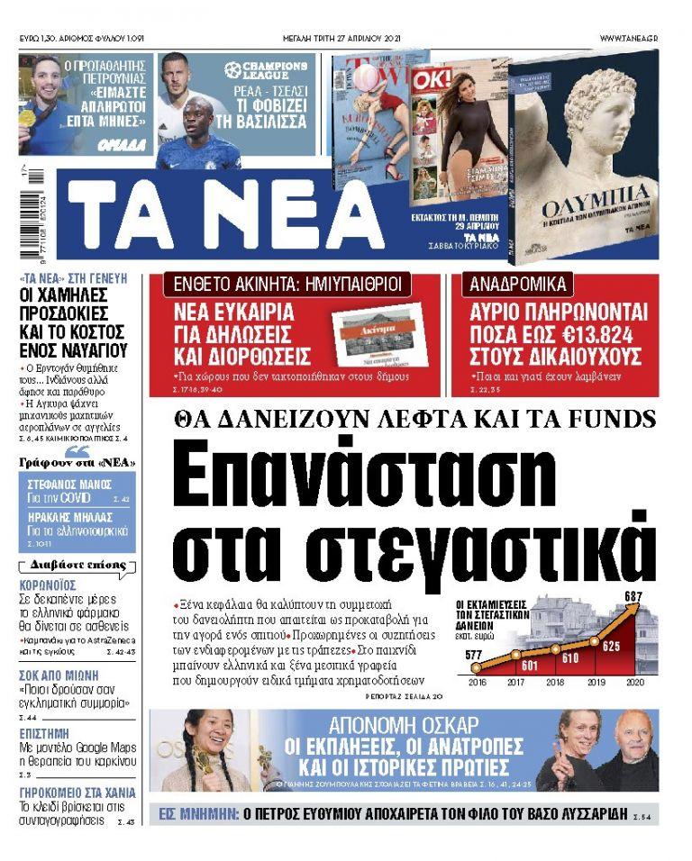 ΝΕΑ 27.04.2021 | tanea.gr