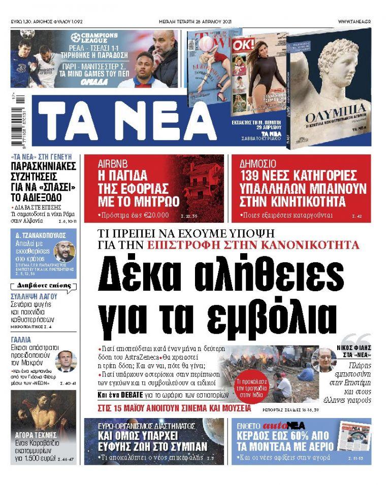 ΝΕΑ 28.04.2021 | tanea.gr