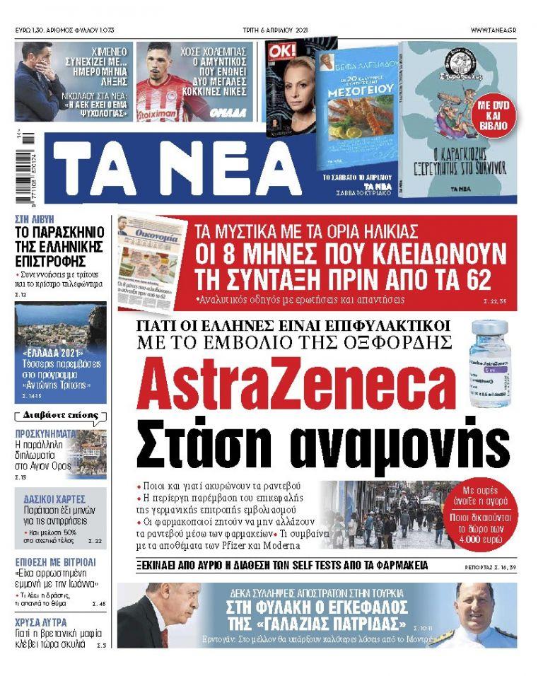 ΝΕΑ 06.04.2021 | tanea.gr