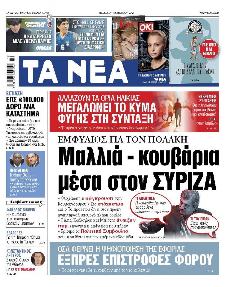 ΝΕΑ 02.04.2021 | tanea.gr