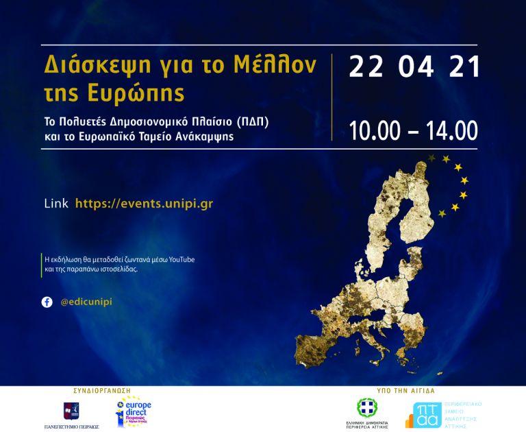 Επίκαιρη ημερίδα για το Πολυετές Δημοσιονομικό Πλαίσιο και το Ευρωπαϊκό Ταμείο Ανάκαμψης   tanea.gr