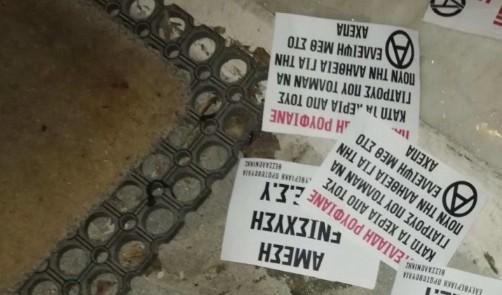 Θεσσαλονίκη : Πέταξαν τρικάκια και μπογιές έξω από το σπίτι του διοικητή του ΑΧΕΠΑ | tanea.gr