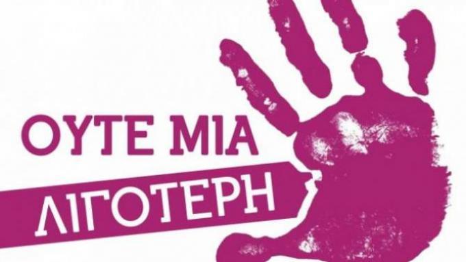 Η πατριαρχική αντίληψη που οπλίζει τα χέρια δολοφόνων | tanea.gr