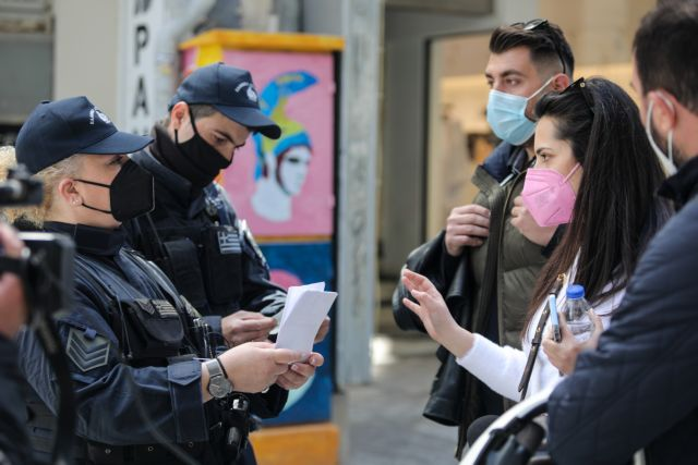 Lockdown: Εντέλει πότε θα καταργηθούν τα SMS μετακίνησης | tanea.gr