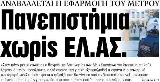 Στα «ΝΕΑ» της Παρασκευής: Πανεπιστήμια χωρίς ΕΛ.ΑΣ. | tanea.gr