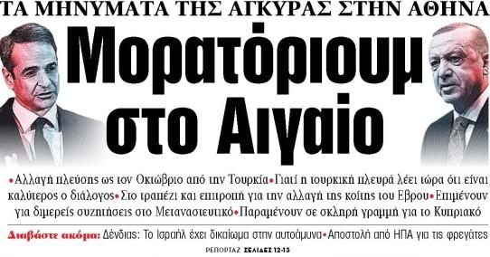 Στα «ΝΕΑ» της Τετάρτης: Μορατόριουμ στο Αιγαίο | tanea.gr