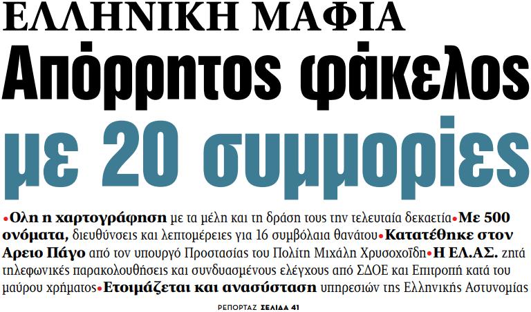 Στα «ΝΕΑ» της Πέμπτης: Απόρρητος φάκελος με 20 συμμορίες | tanea.gr