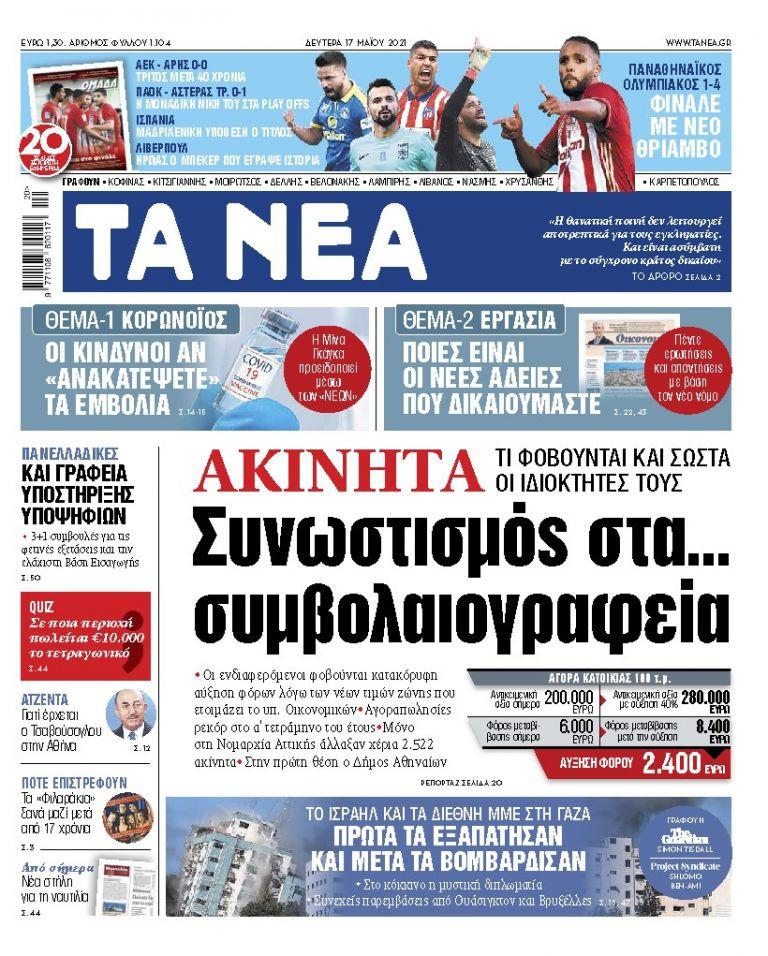 ΝΕΑ 17.05.2021 | tanea.gr