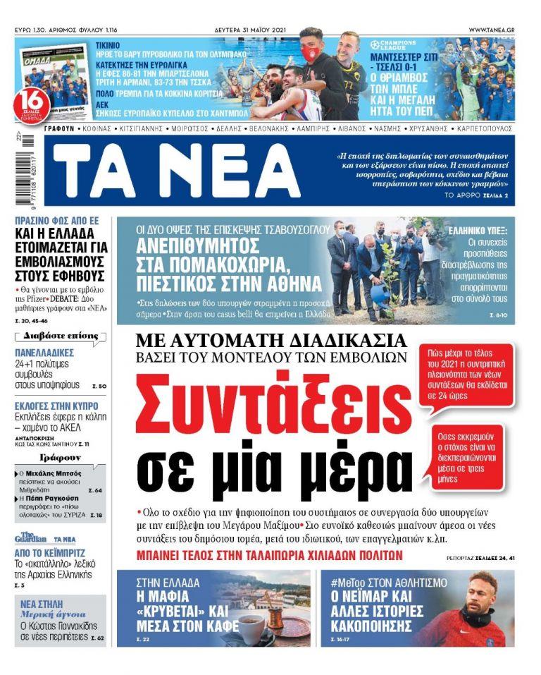 ΝΕΑ 31.05.2021 | tanea.gr