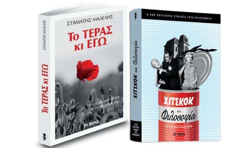 «Χίτσκοκ και Φιλοσοφία», Σταμάτης Μαλέλης: Το τέρας κι εγώ, «GEO» & ΒΗΜΑgazino την Κυριακή με «Το Βήμα» | tanea.gr