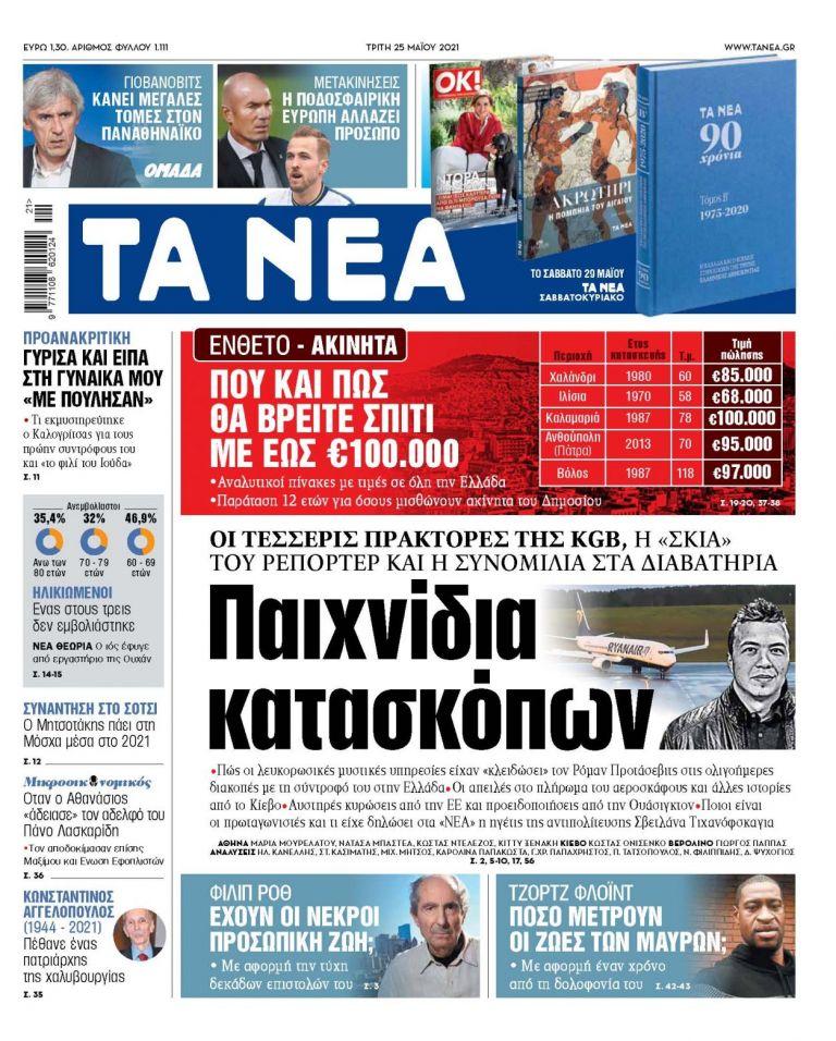 ΝΕΑ 25.05.2021 | tanea.gr