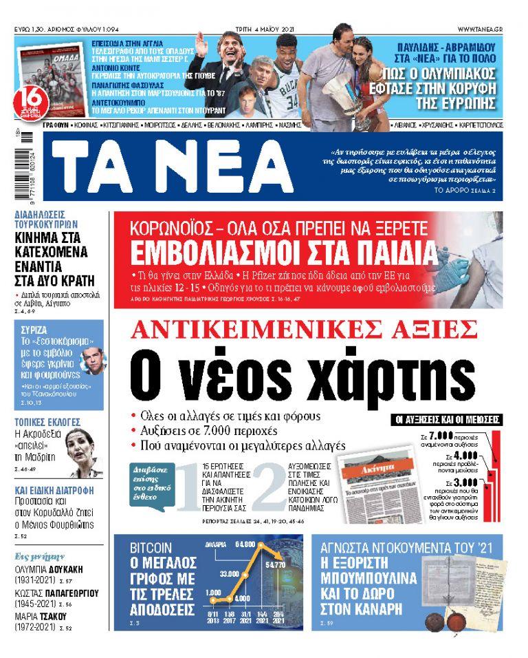 Διαβάστε στα «Νέα» της Δευτέρας: Αντικειμενικές αξίες, ο νέος χάρτης | tanea.gr