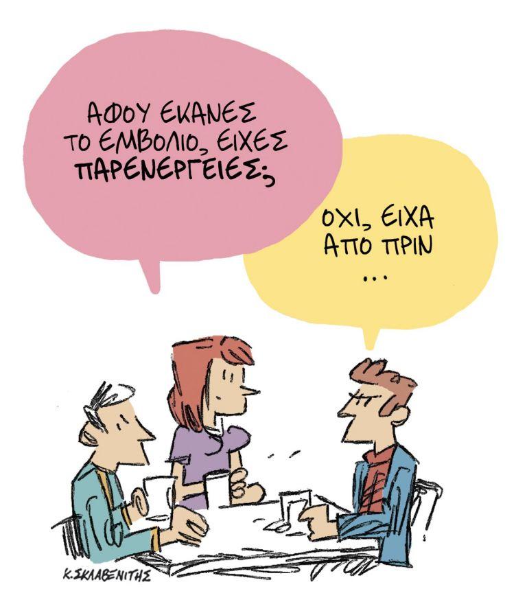 Το σκίτσο του Κώστα Σκλαβενίτη στις 25/5/2021   tanea.gr