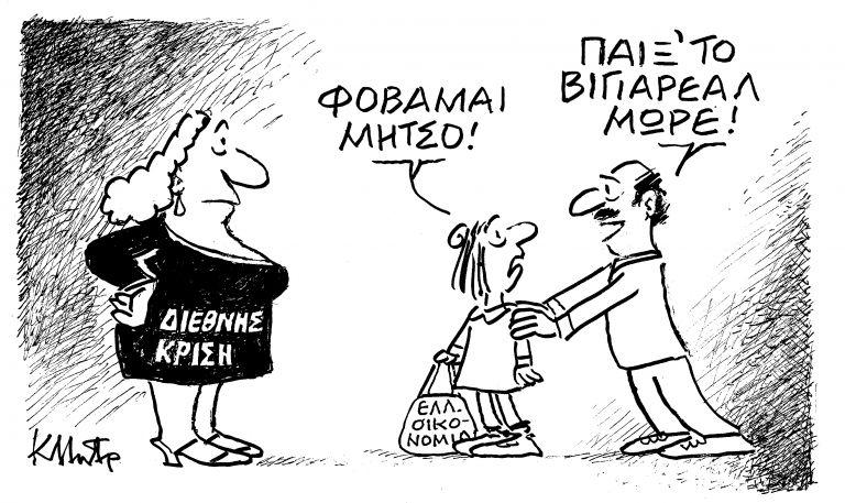 Το σκίτσο του Κώστα Μητρόπουλου για τις 28/5/2021   tanea.gr