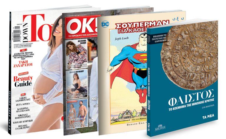 Το Σάββατο με «ΤΑ ΝΕΑ»: «Φαιστός», «Σούπερμαν», Down Town & ΟΚ! Το περιοδικό των διασήμων | tanea.gr