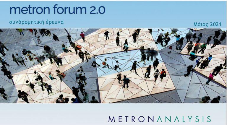 Μη χάσετε απόψε στο Mega τη μεγάλη δημοσκόπηση της Metron Analysis | tanea.gr