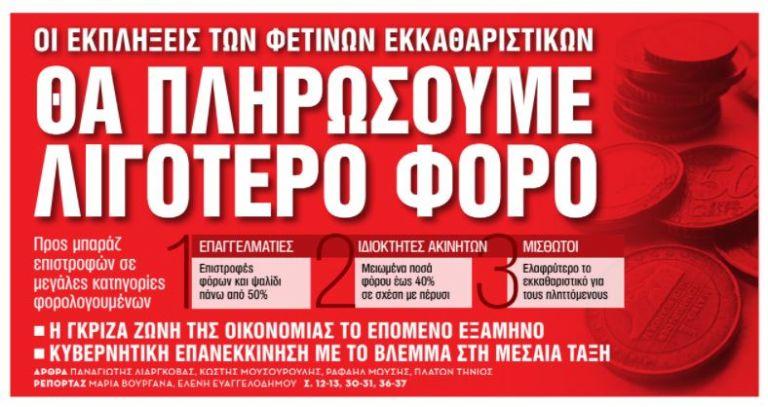 Στα «ΝΕΑ Σαββατοκύριακο»: Θα πληρώσουμε λιγότερο φόρο | tanea.gr