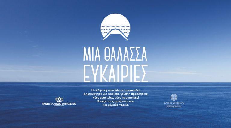 Εκστρατεία Προσέλκυσης στο Ναυτικό Επάγγελμα   tanea.gr
