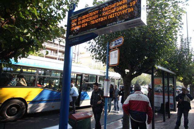 Σοκαριστική σεξουαλική επίθεση σε 19χρονη μέσα σε λεωφορείο στο κέντρο της Αθήνας   tanea.gr