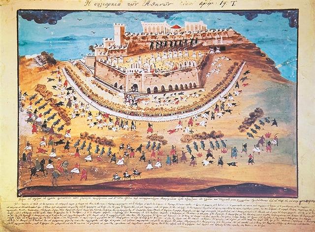 Η Ακρόπολη στην Επανάσταση του 1821 | tanea.gr