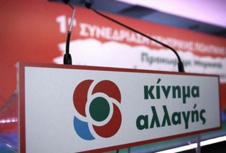 ΚΙΝΑΛ για Τσαβούσογλου: Να προετοιμαστεί σωστά η συνάντηση Μητσοτάκη – Ερντογάν | tanea.gr