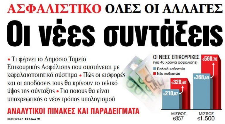 Στα «ΝΕΑ» της Πέμπτης: Οι νέες συντάξεις   tanea.gr