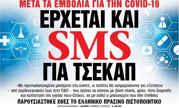 Στα «Νέα Σαββατοκύριακο»: Ερχεται και sms για τσεκάπ   tanea.gr