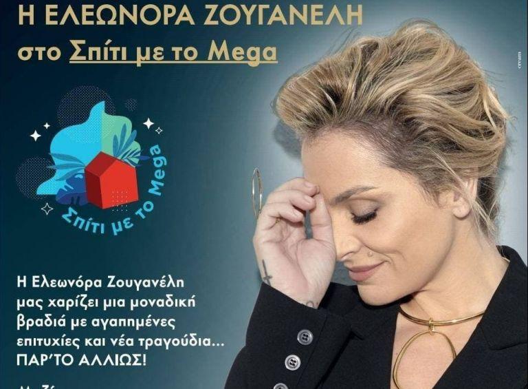 Μοναδική βραδιά με την Ελεωνόρα Ζουγανέλη που προτρέπει «Παρ' το Αλλιώς» | tanea.gr