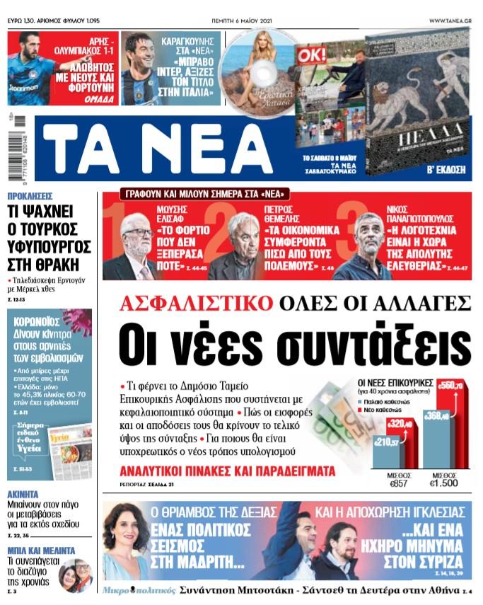 ΝΕΑ 06.05.2021 | tanea.gr