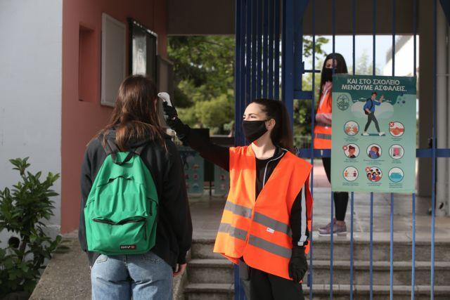 Πώς θα λειτουργήσουν από Δευτέρα Νηπιαγωγεία, Δημοτικά και Γυμνάσια | tanea.gr